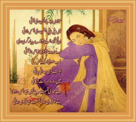 148495735ba75b - ~Menu Jad Yaad Sajan Di Ayi~