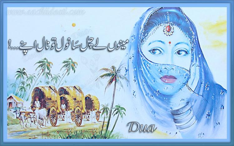 1493151401570b - ~Lay Chal Sanwal~